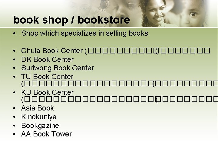 book shop / bookstore • Shop which specializes in selling books. • • •