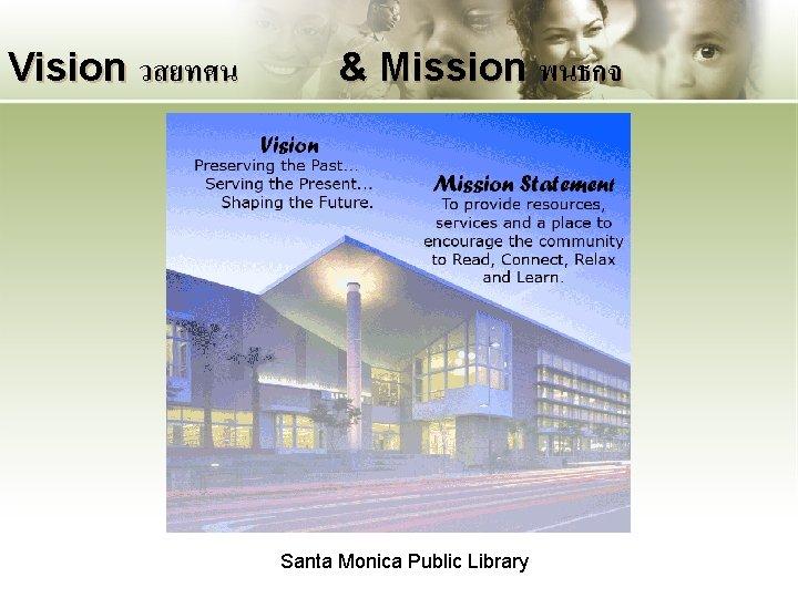 Vision วสยทศน & Mission พนธกจ Santa Monica Public Library