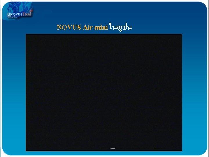 NOVUS Air mini ในญปน
