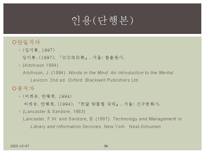 인용(단행본) 단일저자 § (임지룡, 1997) 임지룡. (1997). 『인지의미론』. 서울: 탑출판사. § (Aitchison 1994) Aitchison,