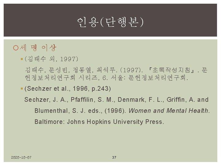 인용(단행본) 세 명 이상 § (김태수 외, 1997) 김태수, 문성빈, 정동열, 최석두. (1997). 『초록작성지침』.