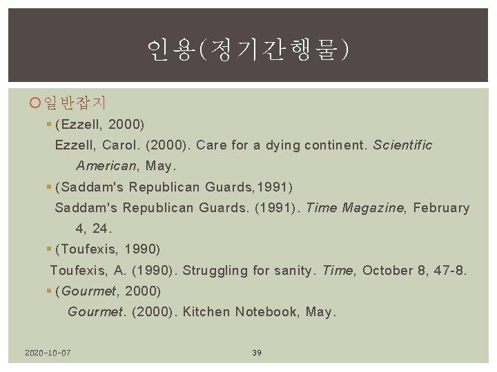 인용(정기간행물) 일반잡지 § (Ezzell, 2000) Ezzell, Carol. (2000). Care for a dying continent. Scientific