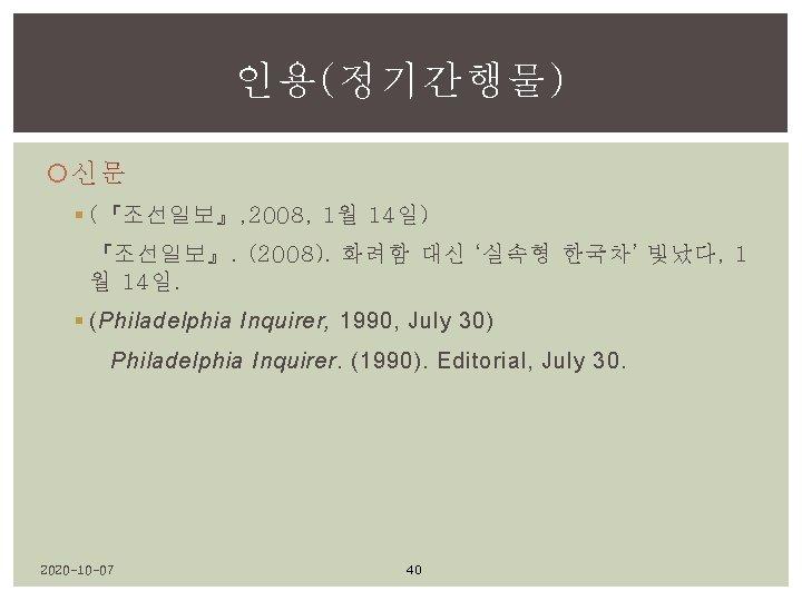 인용(정기간행물) 신문 § (『조선일보』, 2008, 1월 14일) 『조선일보』. (2008). 화려함 대신 '실속형 한국차' 빛났다,