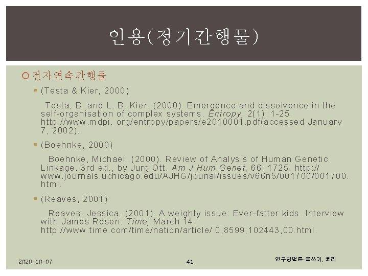 인용(정기간행물) 전자연속간행물 § (Testa & Kier, 2000) Testa, B. and L. B. Kier. (2000).