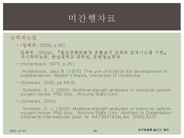 미간행자료 학위논문 § (임희주, 2009, p. 60) 임희주. (2009). 『중요무형문화재 온톨로지 설계와 검색시스템 구현』.
