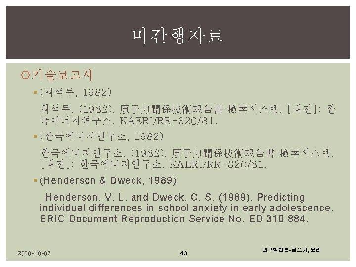 미간행자료 기술보고서 § (최석두, 1982) 최석두. (1982). 原子力關係技術報告書 檢索시스템. [대전]: 한 국에너지연구소. KAERI/RR-320/81. §