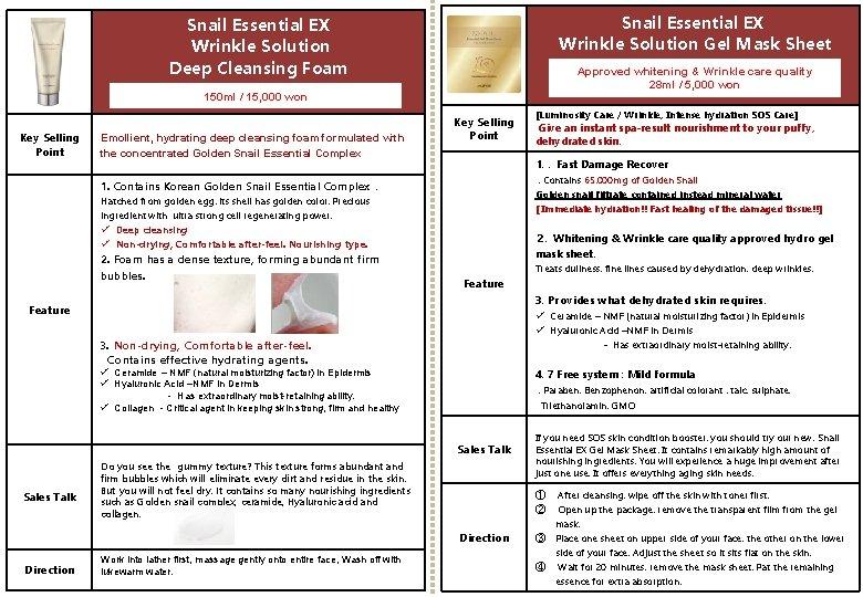 Snail Essential EX Wrinkle Solution Gel Mask Sheet Snail Essential EX Wrinkle Solution Deep
