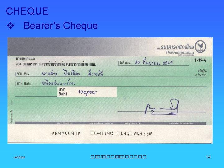 CHEQUE v Bearer's Cheque 10/7/2020 ��. ������� 14