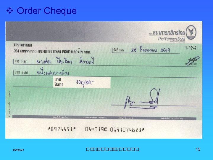 v Order Cheque 10/7/2020 ��. ������� 15