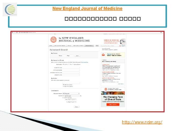 New England Journal of Medicine ������ http: //www. nejm. org/