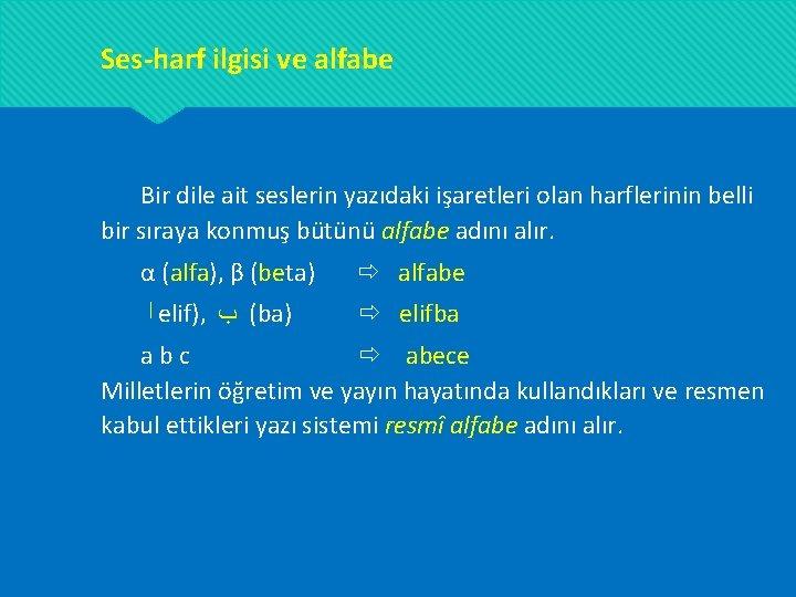 Ses-harf ilgisi ve alfabe Bir dile ait seslerin yazıdaki işaretleri olan harflerinin belli bir