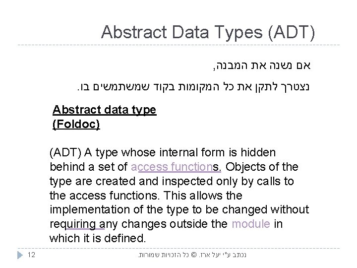 Abstract Data Types (ADT) , אם נשנה את המבנה . נצטרך לתקן את כל