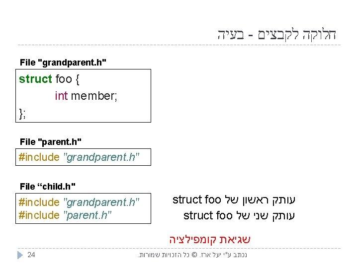 """בעיה - חלוקה לקבצים File """"grandparent. h"""" struct foo { int member; };"""