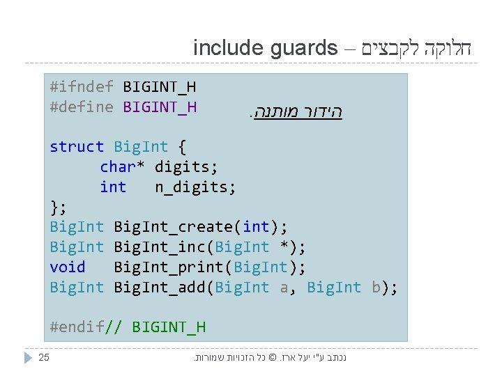 include guards – חלוקה לקבצים #ifndef BIGINT_H #define BIGINT_H . הידור מותנה struct Big.
