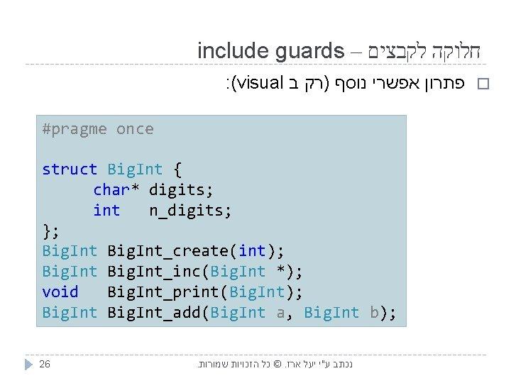 include guards – חלוקה לקבצים : (visual פתרון אפשרי נוסף )רק ב #pragme once