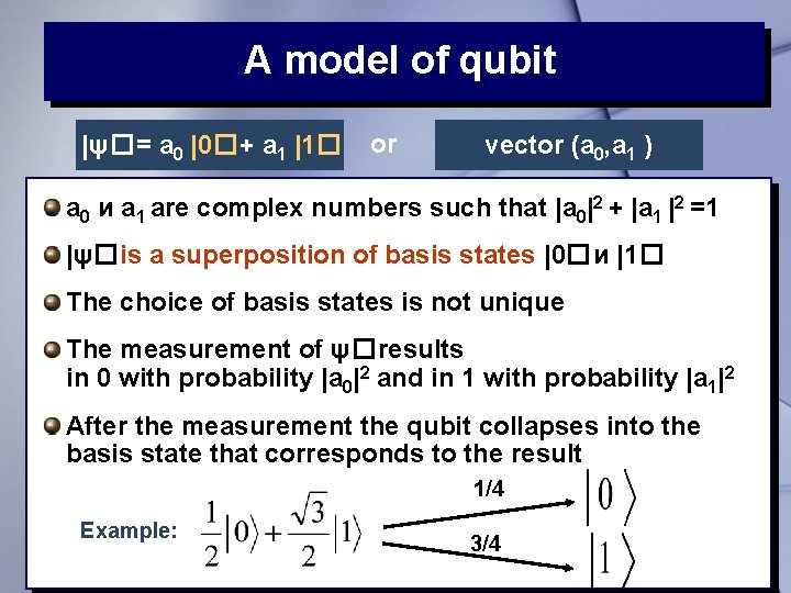 A model of qubit |ψ�= a 0 |0�+ a 1 |1� or vector (a