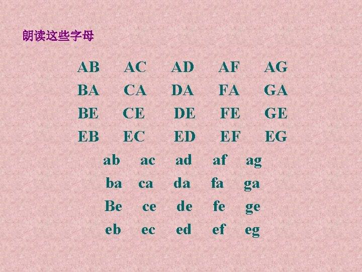 朗读这些字母 AB BA BE EB AC AD AF AG CA DA FA GA CE