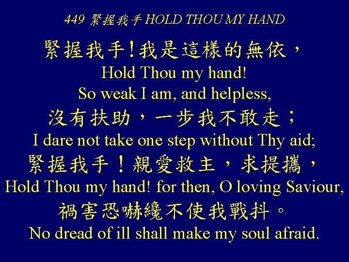 449 緊握我手 HOLD THOU MY HAND 緊握我手!我是這樣的無依, Hold Thou my hand! So weak I