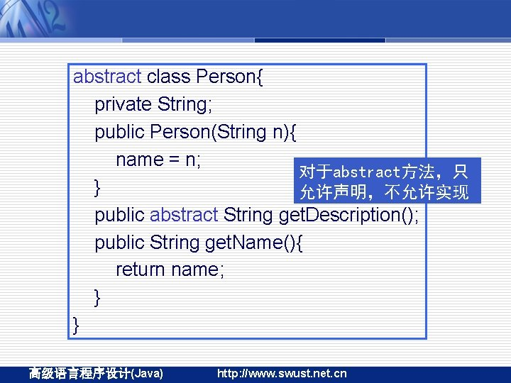 abstract class Person{ private String; public Person(String n){ name = n; 对于abstract方法,只 } 允许声明,不允许实现