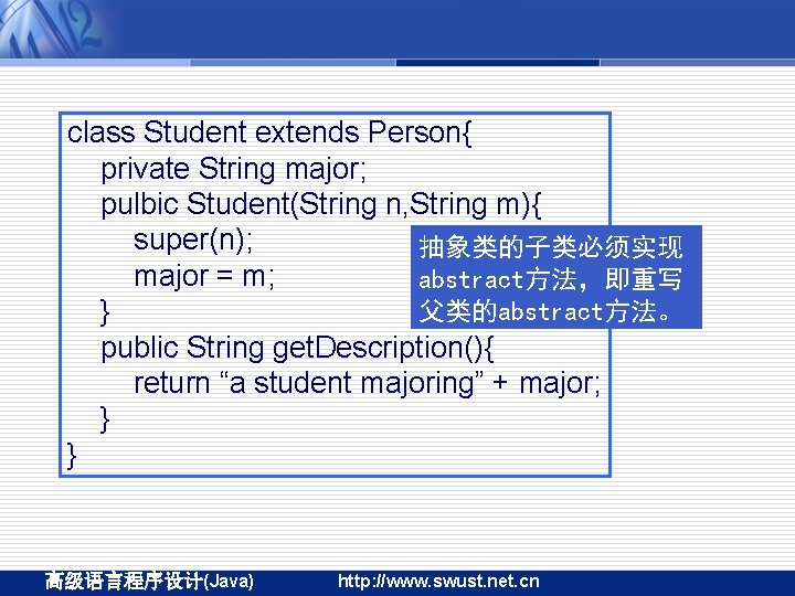 class Student extends Person{ private String major; pulbic Student(String n, String m){ super(n); 抽象类的子类必须实现