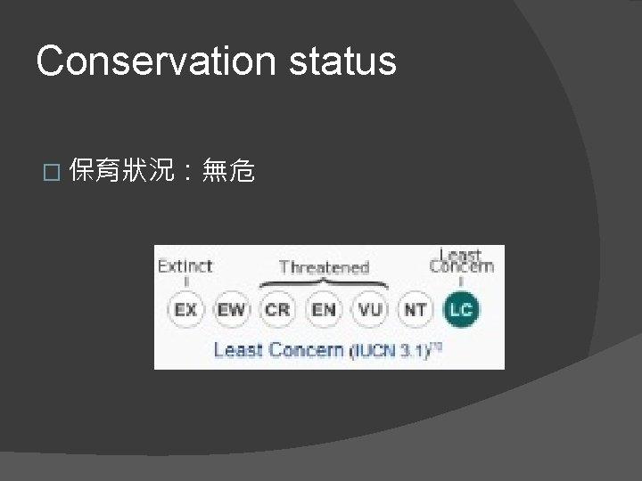 Conservation status � 保育狀況:無危