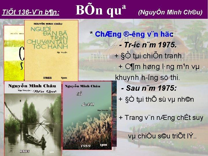 TiÕt 136 V¨n b¶n: BÕn quª (NguyÔn Minh Ch©u) * ChÆng ® êng v¨n
