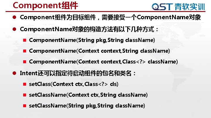 Component组件 l Component组件为目标组件,需要接受一个Component. Name对象 l Component. Name对象的构造方法有以下几种方式: n Component. Name(String pkg, String class. Name)