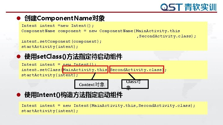 l 创建Component. Name对象 Intent intent =new Intent(); Component. Name component = new Component. Name(Main.