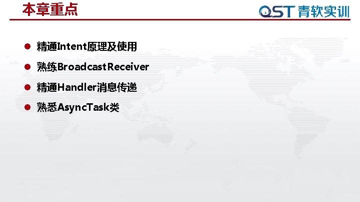 本章重点 l 精通Intent原理及使用 l 熟练Broadcast. Receiver l 精通Handler消息传递 l 熟悉Async. Task类