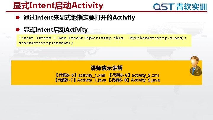 显式Intent启动Activity l 通过Intent来显式地指定要打开的Activity l 显式Intent启动Activity Intent intent = new Intent(My. Activity. this, My. Other.