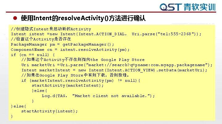 "l 使用Intent的resolve. Activity()方法进行确认 //创建隐式Intent来启动新的Activity Intent intent =new Intent(Intent. ACTION_DIAL, Uri. parse(""tel: 555 -2368"")); //检查这个Activity是否存在"
