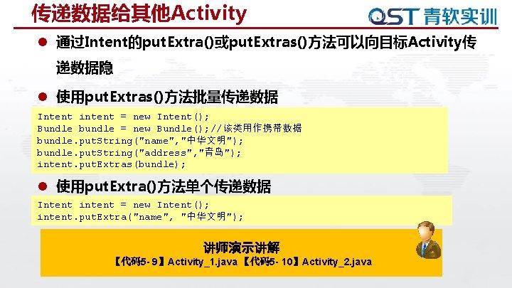 传递数据给其他Activity l 通过Intent的put. Extra()或put. Extras()方法可以向目标Activity传 递数据隐 l 使用put. Extras()方法批量传递数据 Intent intent = new Intent();