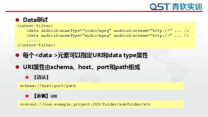 """l Data测试 <intent-filter> <data android: mime. Type=""""video/mpeg"""" android: scheme=""""http: //"""". . . /> <data"""