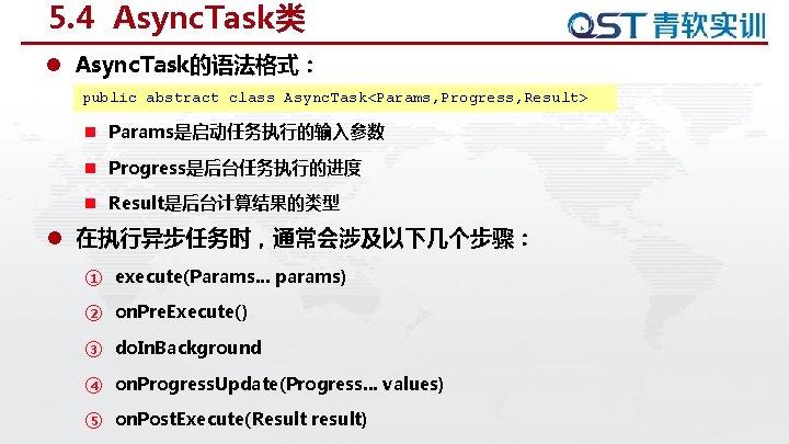 5. 4 Async. Task类 l Async. Task的语法格式: public abstract class Async. Task<Params, Progress, Result>