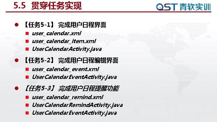 5. 5 贯穿任务实现 l 【任务 5 -1】 完成用户日程界面 n user_calendar. xml n user_calendar_item. xml