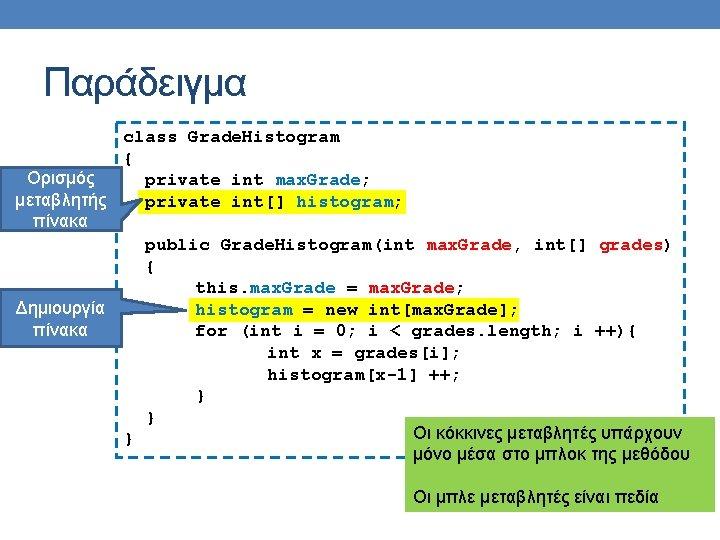 Παράδειγμα class Grade. Histogram { Ορισμός private int max. Grade; μεταβλητής private int[] histogram;