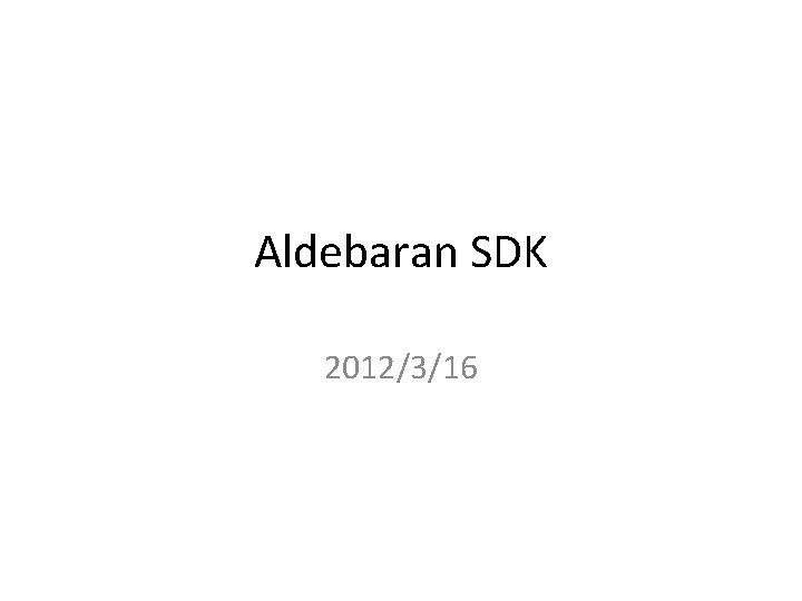 Aldebaran SDK 2012/3/16