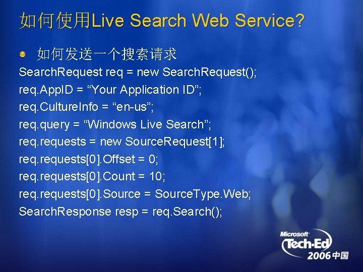 如何使用Live Search Web Service? 如何发送一个搜索请求 Search. Request req = new Search. Request(); req. App.
