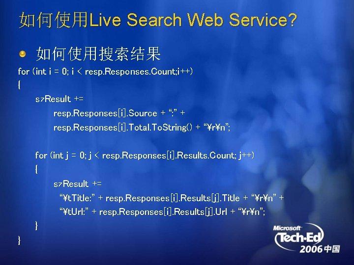 如何使用Live Search Web Service? 如何使用搜索结果 for (int i = 0; i < resp. Responses.