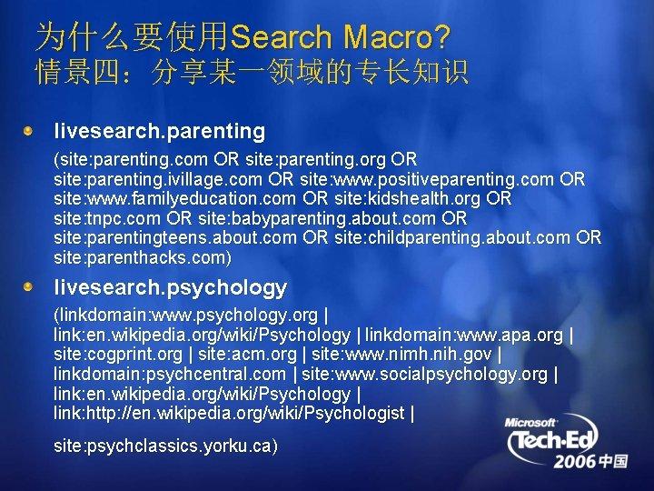 为什么要使用Search Macro? 情景四:分享某一领域的专长知识 livesearch. parenting (site: parenting. com OR site: parenting. org OR site: