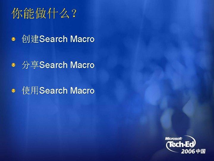 你能做什么? 创建Search Macro 分享Search Macro 使用Search Macro