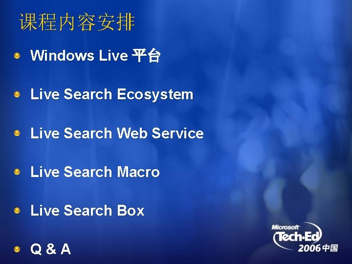 课程内容安排 Windows Live 平台 Live Search Ecosystem Live Search Web Service Live Search Macro