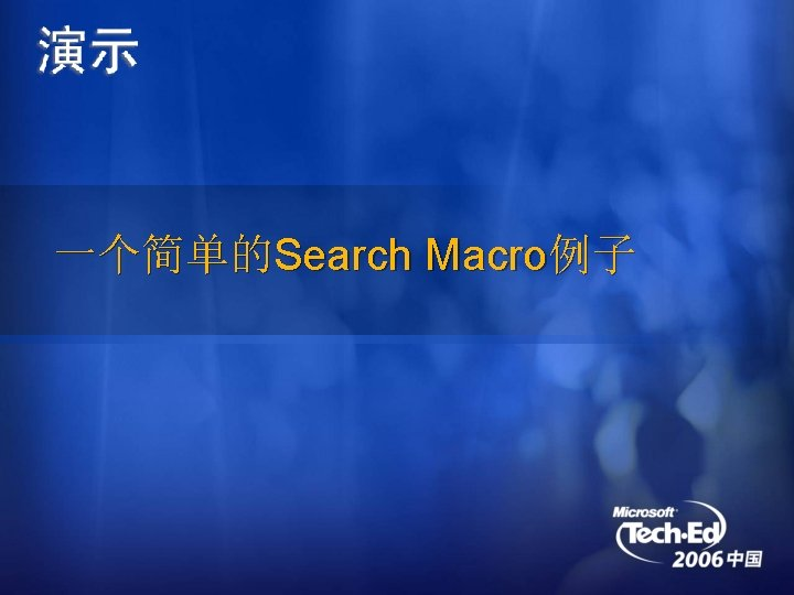一个简单的Search Macro例子