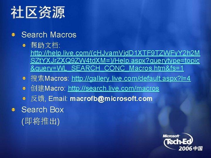 Search Macros 帮助文档: http: //help. live. com/(c. HJvam. Vjd. D 1 XTF 9 TZWFy.