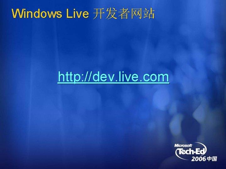 Windows Live 开发者网站 http: //dev. live. com