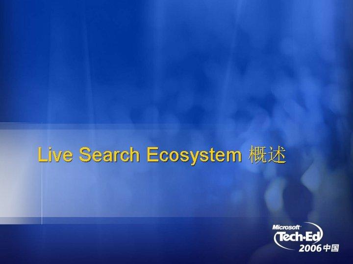 Live Search Ecosystem 概述