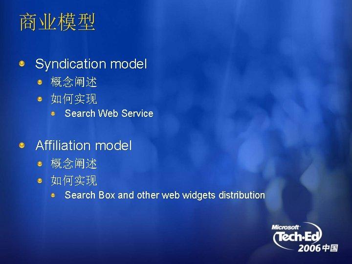 商业模型 Syndication model 概念阐述 如何实现 Search Web Service Affiliation model 概念阐述 如何实现 Search Box