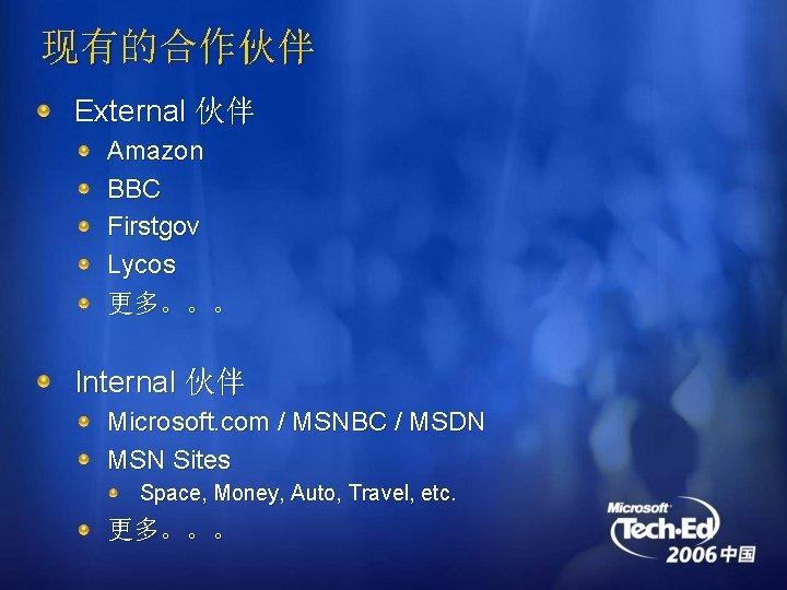 现有的合作伙伴 External 伙伴 Amazon BBC Firstgov Lycos 更多。。。 Internal 伙伴 Microsoft. com / MSNBC