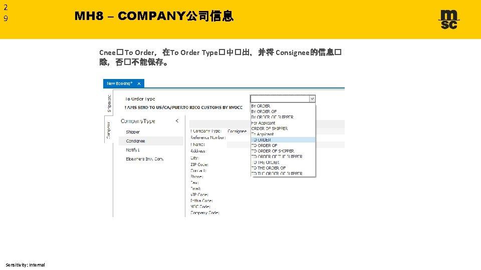 2 9 MH 8 – COMPANY公司信息 Cnee� To Order,在To Order Type�中�出,并将 Consignee的信息� 除,否�不能保存。 Sensitivity: