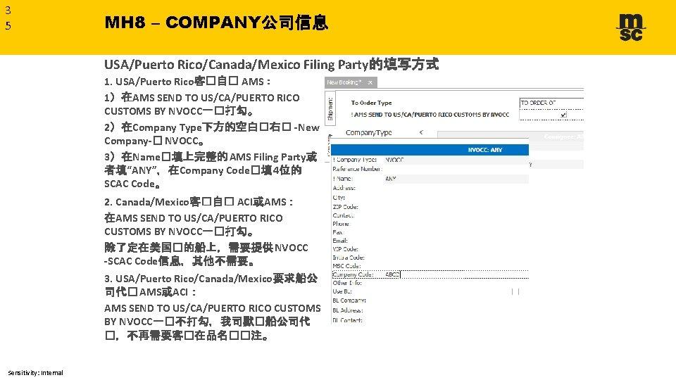 3 5 MH 8 – COMPANY公司信息 USA/Puerto Rico/Canada/Mexico Filing Party的填写方式 1. USA/Puerto Rico客�自� AMS: